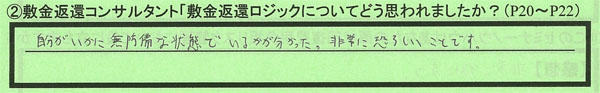 2_岡山県倉敷市田中誠さん