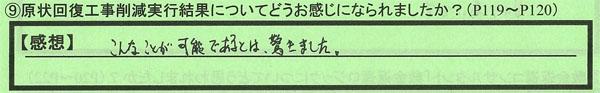 9_岐阜県大垣市渡部一詩さん