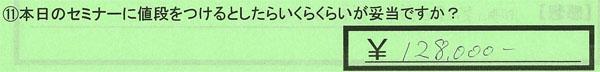 11_東京都練馬区匿名さん