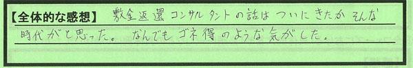 0_東京都足立区SKさん