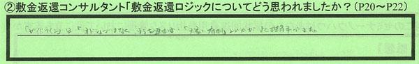 2_静岡県浜松市岩井良樹さん