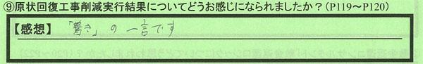 9_神奈川県横浜市渡辺郁雄さん