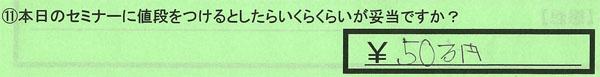 11_東京都杉並区匿名さん