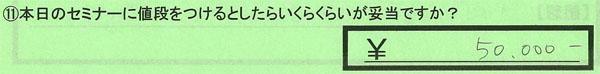 11_大阪府吹田市IMさん