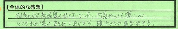 0_大阪府羽曳野市宗川拓也さん