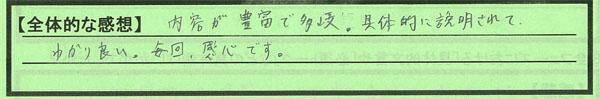 0_愛知県名古屋市奥村秀喜さん