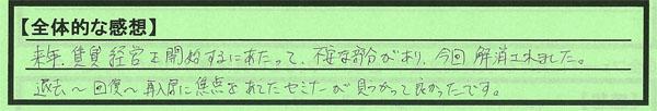 0_東京都練馬区匿名さん