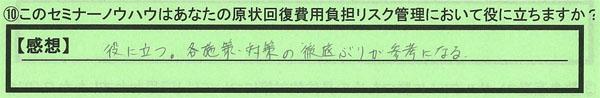 10_岡山県倉敷市星島正樹さん