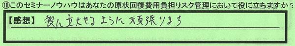 10_神奈川県川崎市須山弘孝さん