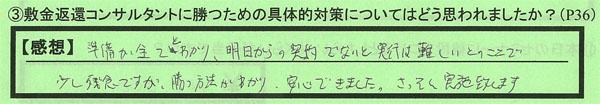 3_愛知県名古屋市FTさん