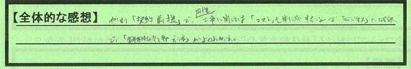 0_静岡県浜松市岩井良樹さん