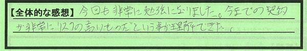 0_東京都世田谷区TKさん