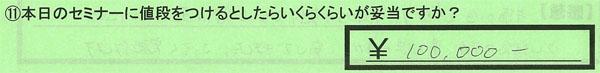 11_愛知県名古屋市FTさん