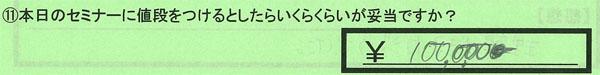 11_千葉県市原市ITさん