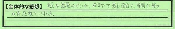 0_神奈川県横浜市渡辺郁雄さん