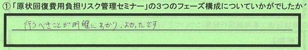 1_愛知県名古屋市FTさん