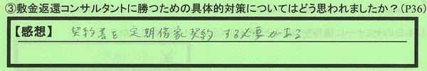 3_東京都千代田区小原洋一さん
