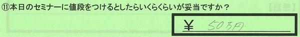 11_東京都町田市塚田茂さん