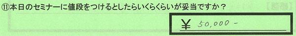 11_東京都千代田区小原洋一さん