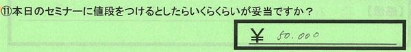 11_兵庫県姫路市匿名さん