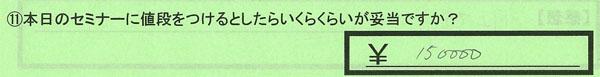 11_神奈川県横浜市渡辺郁雄さん