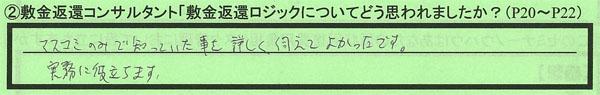 2_愛知県名古屋市FTさん