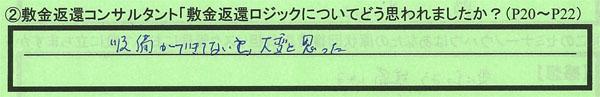 2_愛知県春日井市舟橋信行さん