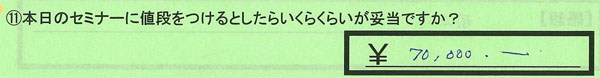11_愛知県春日井市舟橋信行さん