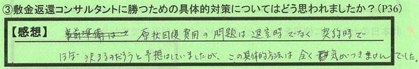 3_東京都新宿区渡辺優子さん