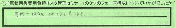 1_愛知県名古屋市奥村秀喜さん