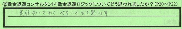 2_兵庫県姫路市匿名さん