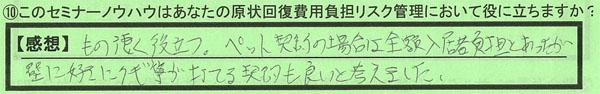 10_東京都世田谷区TKさん