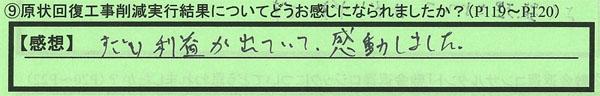9_神奈川県川崎市須山弘孝さん