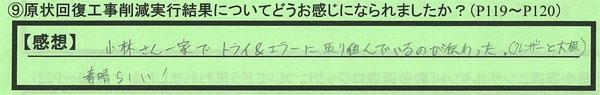 9_岡山県倉敷市星島正樹さん