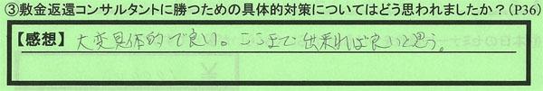 3_東京都世田谷区TKさん