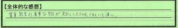 0_岡山県倉敷市田中誠さん