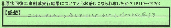 9_東京都世田谷区生方淳さん