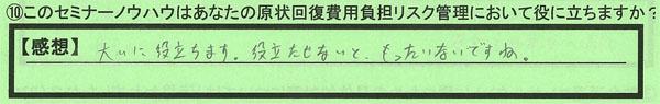10_愛知県名古屋市奥村秀喜さん