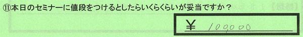 11_東京都世田谷区TKさん