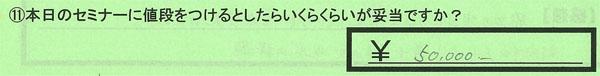 11_岡山県倉敷市星島正樹さん
