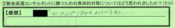 3_大阪府羽曳野市宗川拓也さん