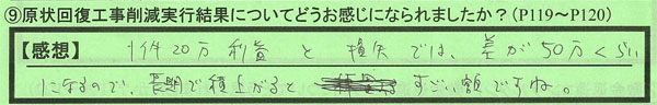 9_大阪府吹田市IMさん