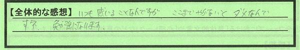 0_東京都町田市塚田茂さん