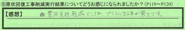 9_東京都練馬区匿名さん