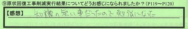 9_兵庫県神戸市大東武さん