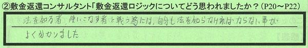 2_神奈川県横浜市渡辺郁雄さん