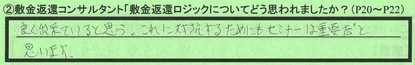 2_東京都世田谷区TKさん