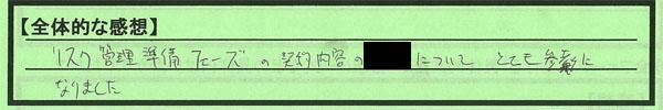 0_愛知県名古屋市FTさん