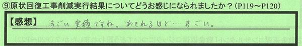 9_愛知県名古屋市奥村秀喜さん