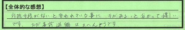 0_兵庫県姫路市匿名さん